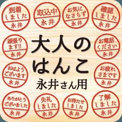 [LINEスタンプ] 大人のはんこ(永井さん用)