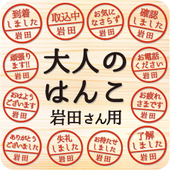 [LINEスタンプ] 大人のはんこ(岩田さん用)
