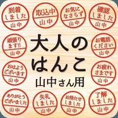 [LINEスタンプ] 大人のはんこ(山中さん用)