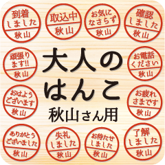[LINEスタンプ] 大人のはんこ(秋山さん用)
