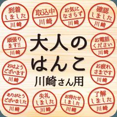 [LINEスタンプ] 大人のはんこ(川崎さん用)