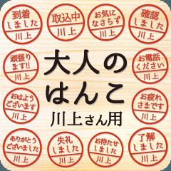 [LINEスタンプ] 大人のはんこ(川上さん用)