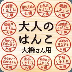[LINEスタンプ] 大人のはんこ(大橋さん用)