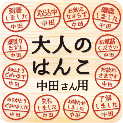 [LINEスタンプ] 大人のはんこ(中田さん用)