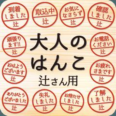 [LINEスタンプ] 大人のはんこ(辻さん用)