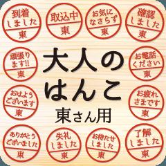 [LINEスタンプ] 大人のはんこ(東さん用)