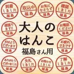[LINEスタンプ] 大人のはんこ(福島さん用)