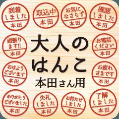 [LINEスタンプ] 大人のはんこ(本田さん用)