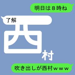 吹き出しが西村(にしむら)のスタンプ1