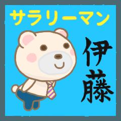 サラリーマン伊藤(会社専用)