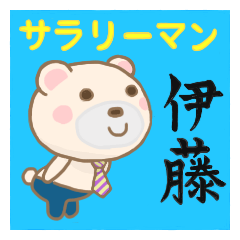 [LINEスタンプ] サラリーマン伊藤(会社専用)