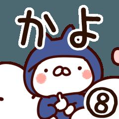 【かよ】専用8