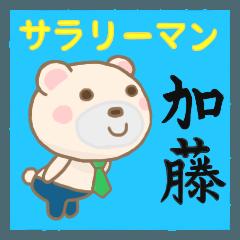 [LINEスタンプ] サラリーマン加藤(会社専用)
