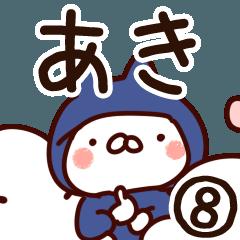 【あき】専用8