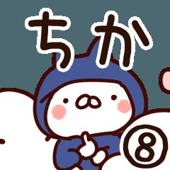 【ちか】専用8