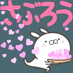 ☆☆さぶろうへ送る愛☆☆
