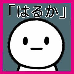 【はるか】専用シンプルスタンプ