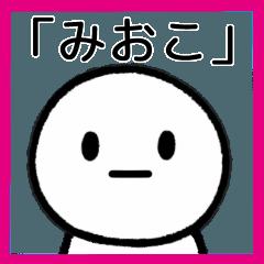 【みおこ】専用シンプルスタンプ