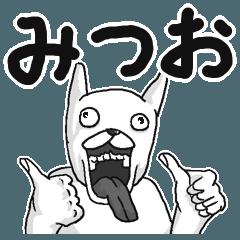 【みつお/ミツオ】専用名前スタンプ