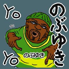 【のぶゆき】専用名前スタンプだYO!