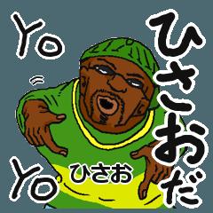 【ひさお/ヒサオ】専用名前スタンプだYO!