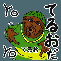 【てるお/テルオ】専用名前スタンプだYO!