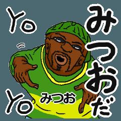 【みつお/ミツオ】専用名前スタンプだYO!