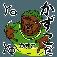 【かずこ/カズコ】専用名前スタンプだYO!