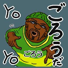 【ごろう/ゴロウ】専用名前スタンプだYO!