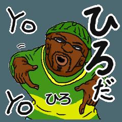 【ひろ/ヒロ】専用名前スタンプだYO!