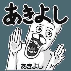 【あきよし/アキヨシ】専用名前スタンプ