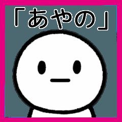 【あやの】専用シンプルスタンプ