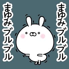 [LINEスタンプ] ぴこぴこ動く!まゆみなまえスタンプ (1)