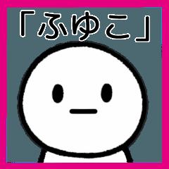 【ふゆこ】専用シンプルスタンプ