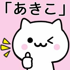 【あきこ】が使うねこ