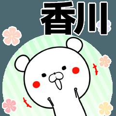 香川の元気な敬語スタンプ(40個入) bu zumo