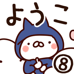 【ようこ】専用8