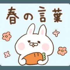 *春の言葉*新生活〜出っ歯うさぎ〜