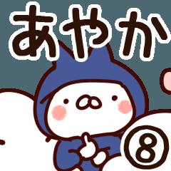 【あやか】専用8