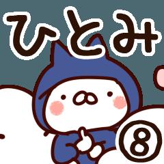 【ひとみ】専用8