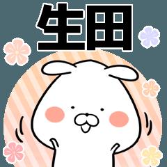 生田の元気な敬語入り名前スタンプ(40個入)