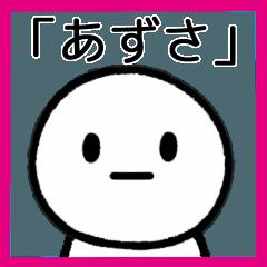 【あずさ】専用シンプルスタンプ