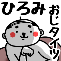 【ひろみ】おじタイツ