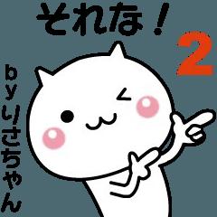 [LINEスタンプ] 動く!りさちゃんが使いやすいスタンプ2