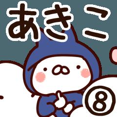 【あきこ】専用8
