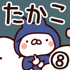 【たかこ】専用8