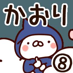 【かおり】専用8