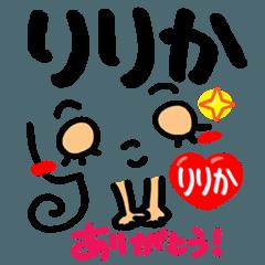 [LINEスタンプ] 【名前】りりか が使えるスタンプ。 (1)