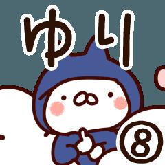 【ゆり】専用8
