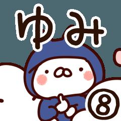 【ゆみ】専用8